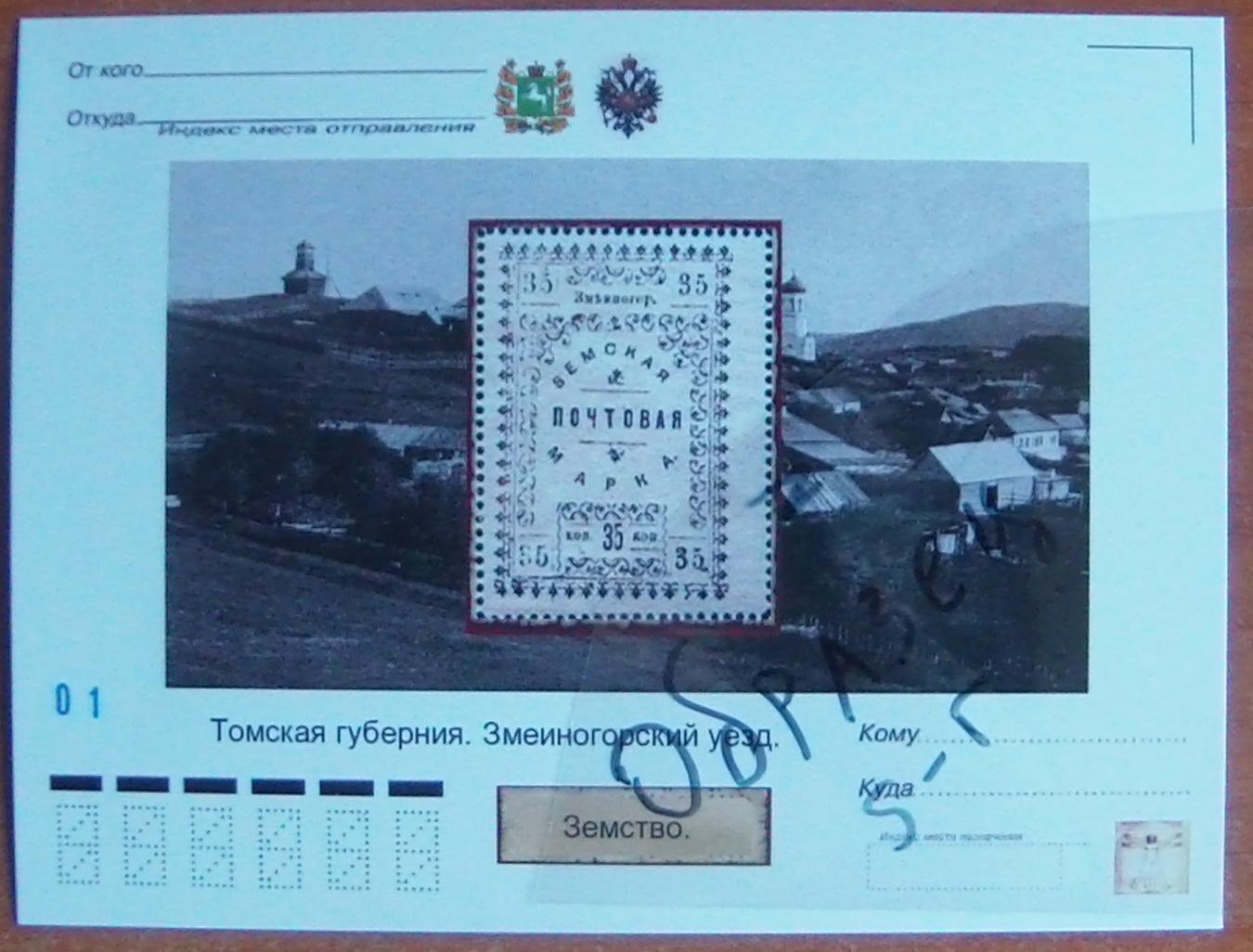 Змеиногорские редкости: марки земской почты